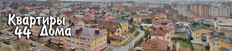 Квартиры Дома Кострома